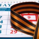 График работы офисов на майские праздники
