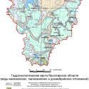 Гидрогеологические условия Ярославской области